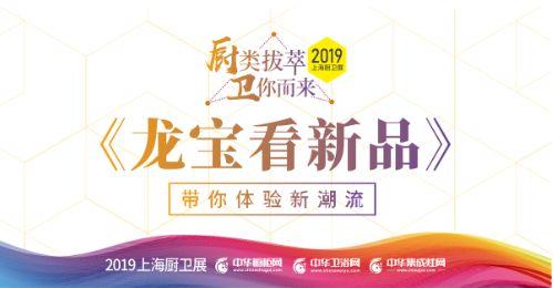 怡和全新一代Aquary系列独立水压产品闪耀2019上海厨卫展立柱